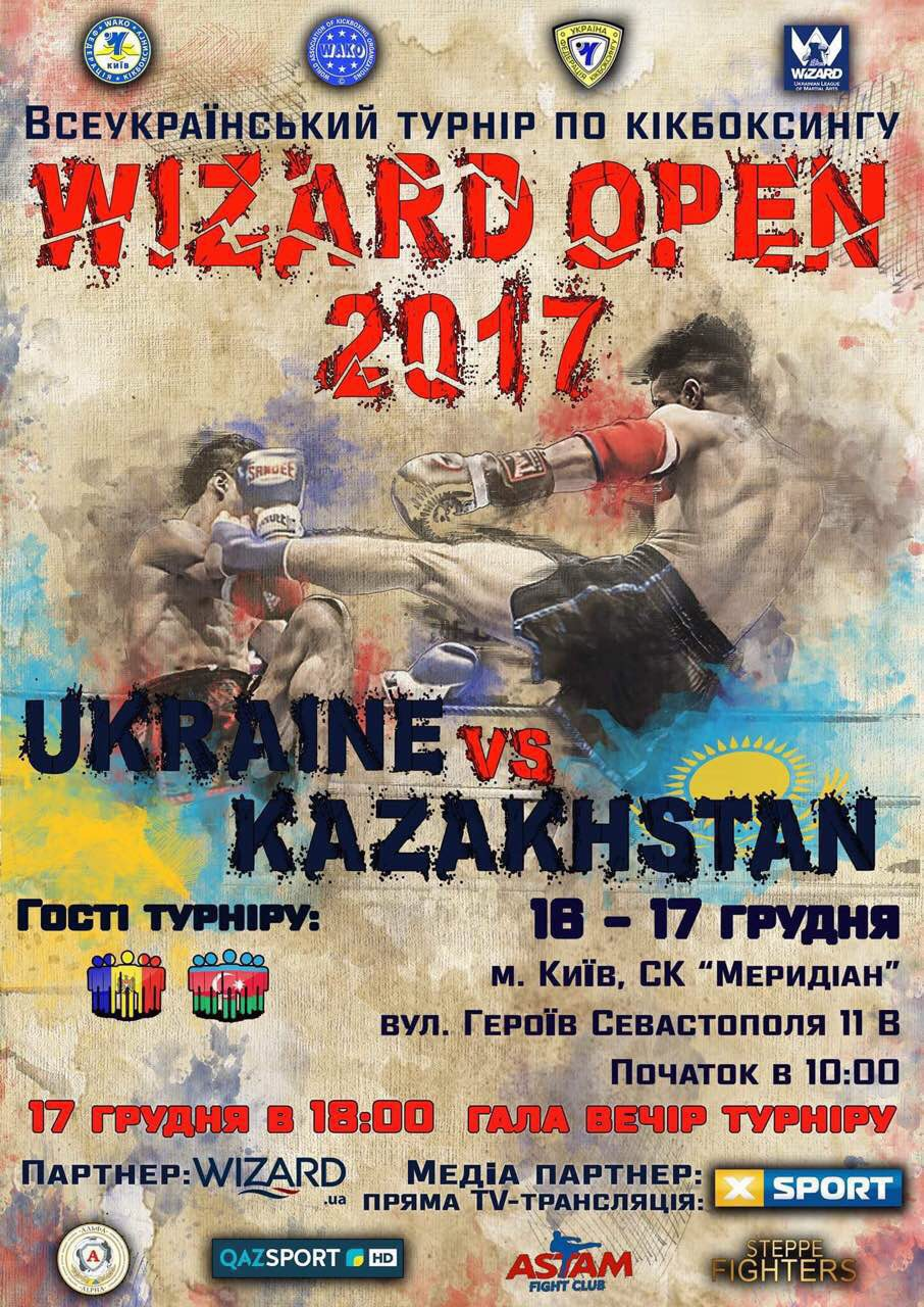WIZARD OPEN 2017 в Киеве